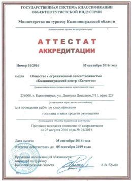 Аттестать-1-1-260x356