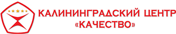 "Центр сертификации и стандартизации ""Качество"""