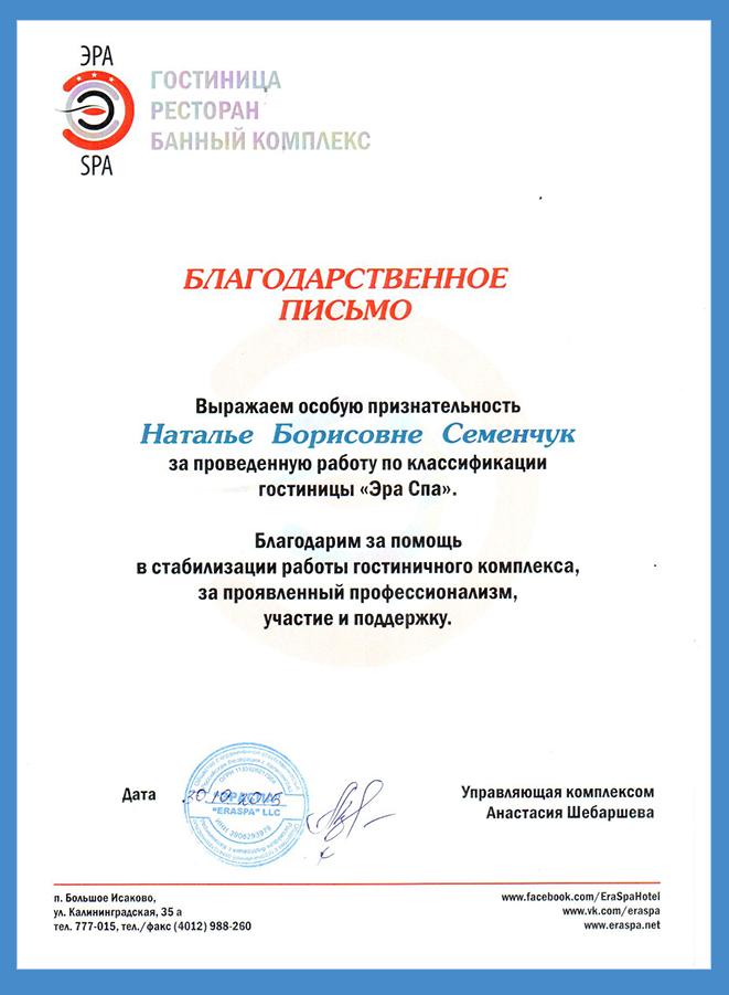 Сертификация услуг общественного питания в гор.калининграде реферат комплект документов госта р исо 9001 2008 7, 3